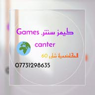 كيمز سنتر.Games canter