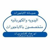 ابوعماد