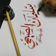 ابو محمد Alsubhi