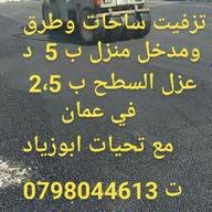 ابو زياد 0798044613
