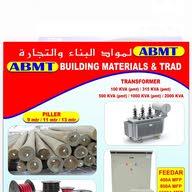 ABMT لبيع مواد البناء والتجارة