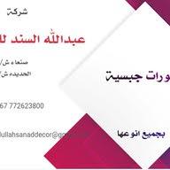 المهندس عبدالله محمد