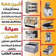 بيع وشراء معدات مطابخ المطاعم والفنادق