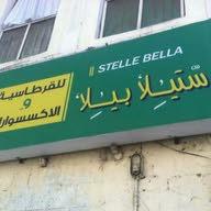 ستيلا بيلا