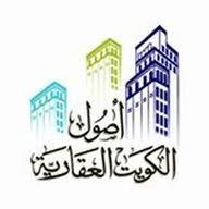 اصول الكويت العقارية