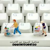 شناشيل للتسوق عبر الانترنت