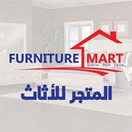 شركه المتجر للاثاث-furniture mart
