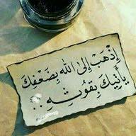 استغفر الله