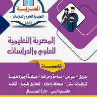 المصريه التعليمية للعلوم والدراسات