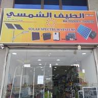 مؤسسة انظمة الطيف الشمسي التجارية