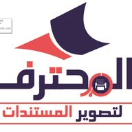 Al-Mohtarif Copy Center