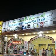 حسين الفارسي 99797784