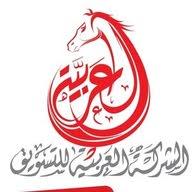 الشركه العربيه