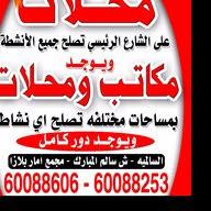 bahaa al3wam