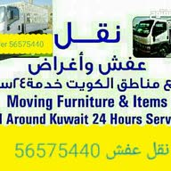 Transfer furniture kuweit نقل عفش