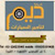 Deem Car rental egypt