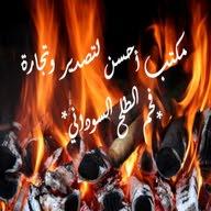 مكتب أحسن لتصدير فحم الطلح السوداني