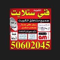 فني ستلايت الكويت 50602045 بي ان سبورت ستلايت الكويت beIN SPORTS