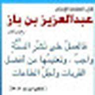 أبـومالك محمد العزيبي