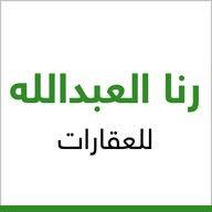 رنا العبدالله العقاريه