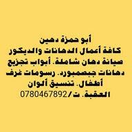 أحمد أبو حمزة فني دهانات وديكورات
