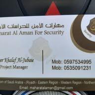 مهارات الأمن الحراسات الامنية