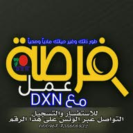 فرصة عمل حر مع  DXN