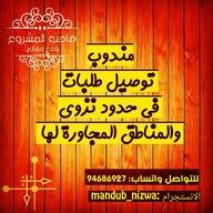 مندوب توصيل طلبات في حدود محافظة  الداخليه