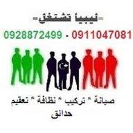 ليبيا تشتغل