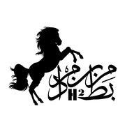 عبدالرحمن البلوشي