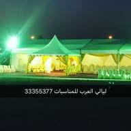 شركه ليالي العرب