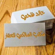 خالد فتحي مكتب المالكي