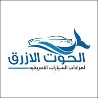 شركة الحوت الازرق لمزادات السيارات