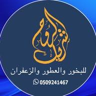 شريك الروح 0553033243 للبخور والعطور والزعفران