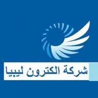 شركة إلكترون ليبيا