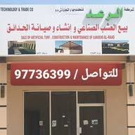 مؤسسة الزيدي لبيع الأعشاب الاصطناعية  متجر