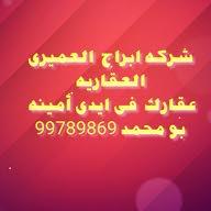 مرعى أبو محمد