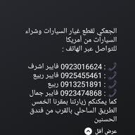 الجعكي لقطع غيار المستعملة وشراء سيارات من امريكا من iaai الي ليبيا