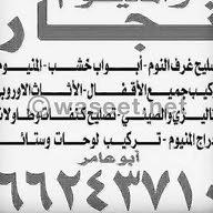 محمد العامر