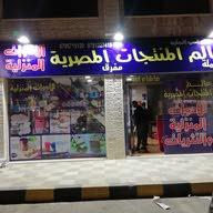 عالم المنتجات المصريه للادوات المنزليه