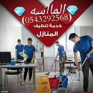 شركة تنظيف ومكافحة الحشرات