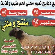 اغنام عربي نعيمي للبيع