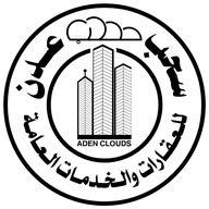 مكتب سحب عدن للعقارات والخدمات العامة