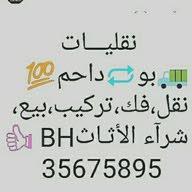 نقليات وتركيب اثاث البحرين35675895 Aldahim