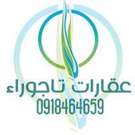 مكتب عقارات تاجوراء Ahmed Shop
