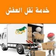 شركه نقل أثاث داخل وخارج الرياض