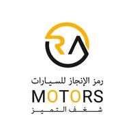معرض رمز الإنجاز للسيارات