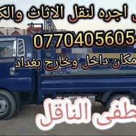 نقليات بغداد