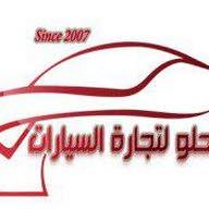 شركة الحلو لتجارة السيارات الخليجية