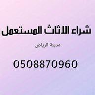 شراء الاثاث المستعمل مدينة الرياض